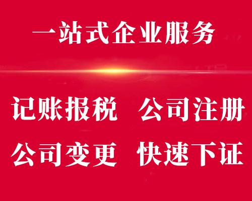 惠州代理记账为什么能够轻松解决财务问题?